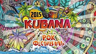 КУБАНА. Летний рок-фестиваль. Лучший рок (Часть 2)