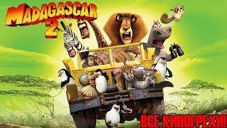 ►ВСЕ КИНОГРЕХИ - Мадагаскар 2!