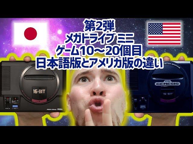 【メガドライブミニ】ゲーム11~20個目の日本版とアメリカ版の違い【 第2弾!】