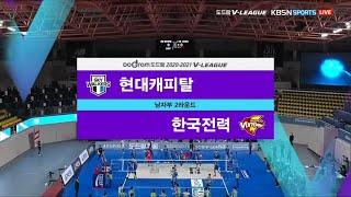 [V리그] 20-21시즌 | 현대캐피탈 vs 한국전력 …