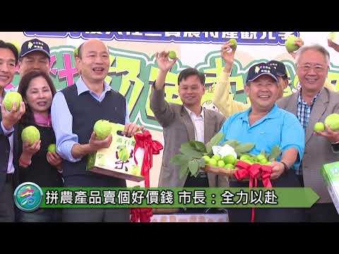 大社三寶蜜棗評鑑會頒獎 韓國瑜:全力以赴外銷農產