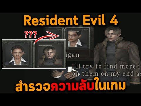 สำรวจความลับในเกมที่คุณยังไม่เคยเห็น / Resident Evil 4 #1