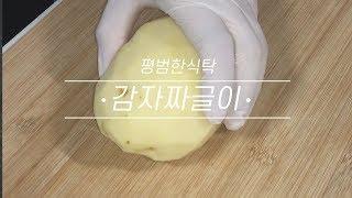 양념이 너무 간단한 맛있는 감자짜글이 만들기::간단하면…
