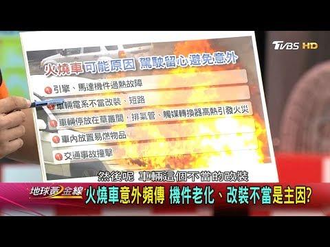 改裝不當恐引發火災 玩家自我檢測預防意外 地球黃金線 201806014 (1/4)