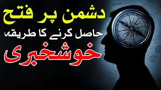 Aisi Dua Jis Se Dushman Ap k Qadmon Me Hoga Tarika Amal Wazifa Hazrat Imam Ali as Hadees Mehrban Ali