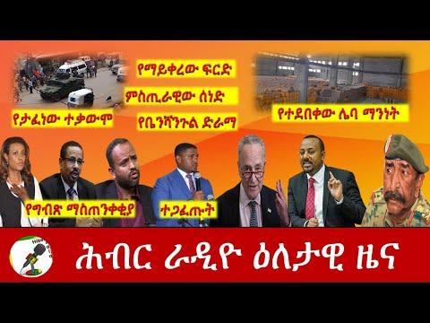 Hiber Radio Daily Ethiopia News Feb 13, 2021 | ሕብር ራዲዮ ዕለታዊ ዜና  | Ethiopia
