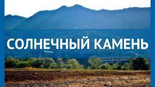 СОЛНЕЧНЫЙ КАМЕНЬ 4* Россия Крым обзор – отель СОЛНЕЧНЫЙ КАМЕНЬ 4* Крым видео обзор