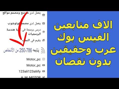 زيادة متابعين الفيس بوك متابعين عرب وحقيقين وبدون نقصان التحديث الأخير 2021