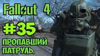 Fallout 4. 35. Пропавший патруль. Тренировочная площадка национальной гвардии.
