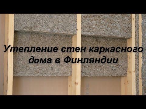 Утепление стен каркасного дома в Финляндии .