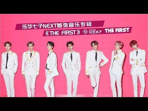 乐华七子NEXT-《Wait A Minute》 MV