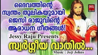 Sworgeeya Vathil # Christian Devotional Songs Malayalam 2019 # Hits Of Jessy Raju