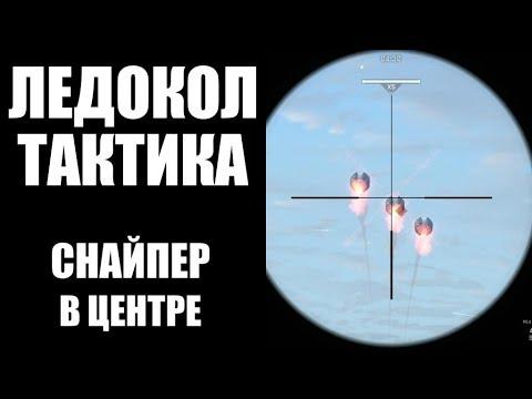 WARFACE СПЕЦОПЕРАЦИЯ ЛЕДОКОЛ ПРОФИ. ТАКТИКА ЗА СНАЙПЕРА