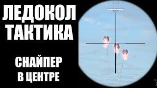 спецоперация ледокол прохождение за снайпера warface