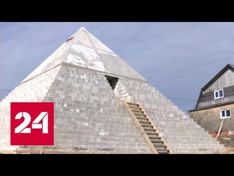 """Чистим чакры, лечим вирус: семья из Ленобласти построила """"чудо-пирамиду"""" - Россия 24"""