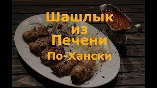 Печень По Хански. Ханский шашлык. Шашлык из Печени в Жировой Сетке.  Блюдо из Казахстана.