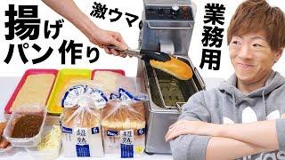 業務用揚げ物マシンで色んな揚げパン作ります!! thumbnail