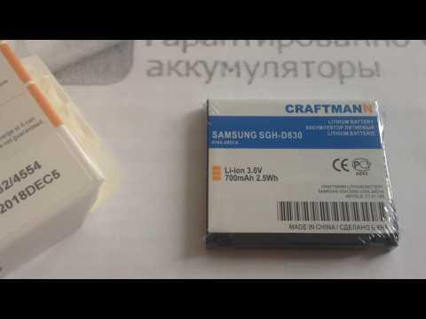 Аккумулятор AB394235CE, AB423643CE для Samsung X820, D830, E840, U100, U600 - 700 mAh - Craftmann