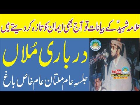 (DARBARI MULLAAN )Allama Ehsan Elahi Zaheer Shaheed- MULTAN