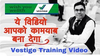 Vestige Leadership Training || Ajay Sharma || Network Business