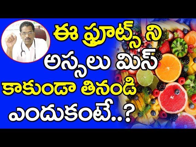 Benefits of Seasonal Fruits | Doctor Suggestion | ఈ ఫ్రూట్స్ తింటే.. రోగాలు మీ దరికి చేరవు