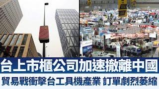 台上市櫃公司加速撤離中國 處分投資350億|貿易戰衝擊台工具機產業 訂單劇烈萎縮|產業勁報【2019年9月9日】|新唐人亞太電視