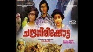 Chandragiri Kotta  1984:Full Malayalam Movie