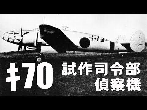 「キ70」試作司令部偵察機・・・幻となった一〇〇式司偵の後継機