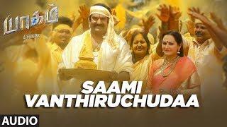 Saami Vanthiruchudaa Full Audio Song | Yaagam | Aakash Kumar Sehdev, Mishti Chakraborthy, Jaya Prada