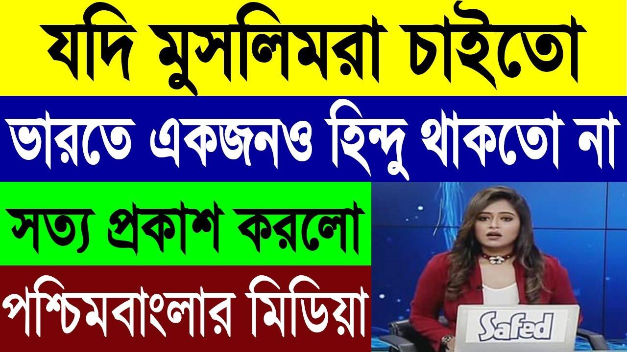 ভারতবর্ষের ইতিহাসে মুসলিমদের অবদান নিয়ে পশ্চিমবাংলার মিডিয়া । Indian media on Bangladesh । BD Tube
