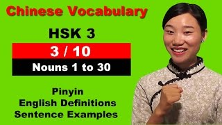 Learn Chinese HSK 3 Vocabulary with Sentence Examples in Pinyin & English - Nouns 1 to 30 (3/10)