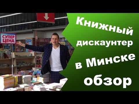 Читай мечтай магазин Минск Книжный магазин Книги Минск
