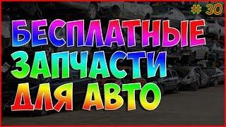 видео Запчасти на Авторазборка