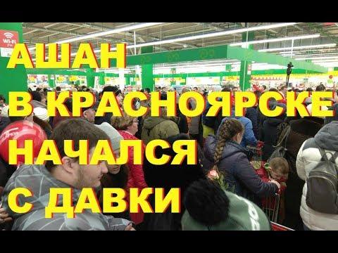 В Красноярске сегодня давкой открылся гипермаркет «Ашан»
