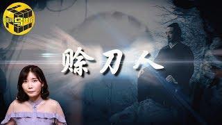 中國民間最神秘組織 出口成讖 句句應驗 他們究竟是誰? [腦洞烏托邦 | 小烏 | Mystery Stories TV]