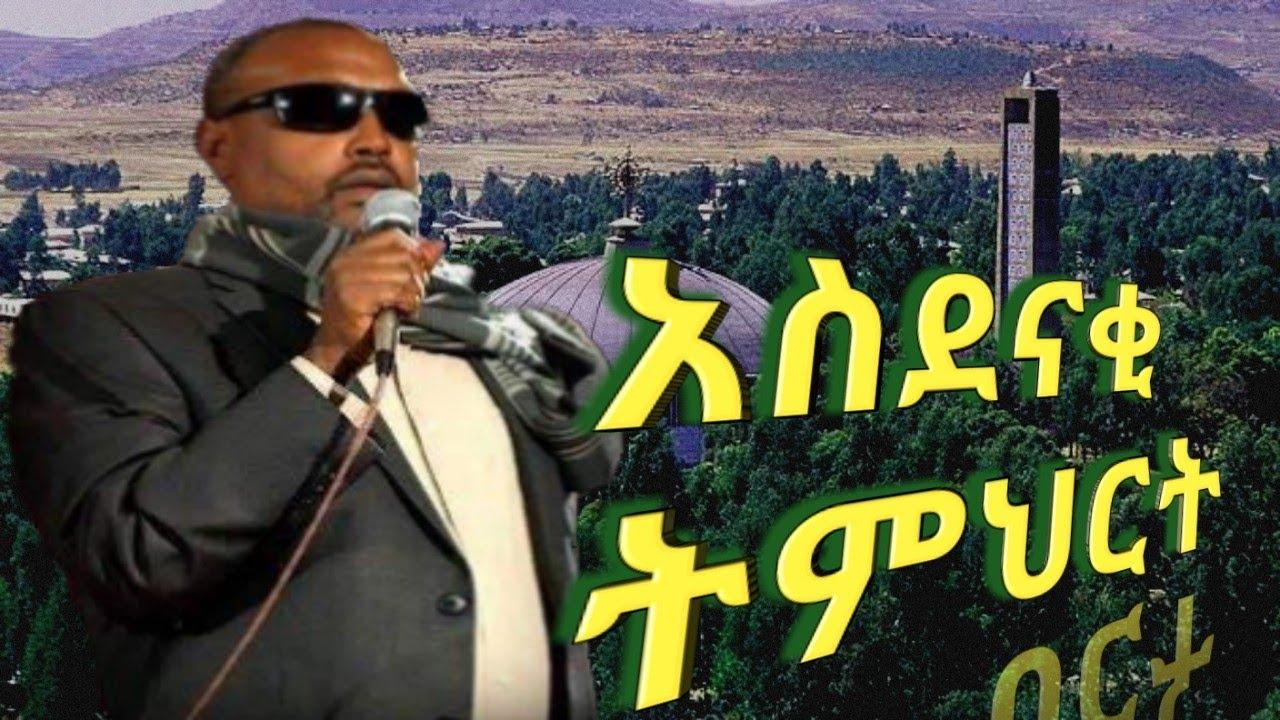 አስደናቂ ትምህርት በመጋቤ ሀዲስ እሸቱ አለማየሁ TEMEHIRT BE MEGABE HADIS ESHETU ALEMAYEHU