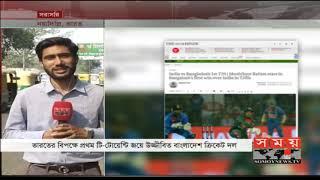 ভারতীয় গণমাধ্যমে তোলপাড়! | মুশি বন্দনা আর টিম ইন্ডিয়ার তীব্র সমালোচনা! | BD vs IND Cricket Update
