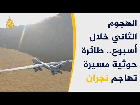 طائرات حوثية تستهدف مطار نجران والسعودية تقول إنه للمدنيين  - نشر قبل 10 ساعة