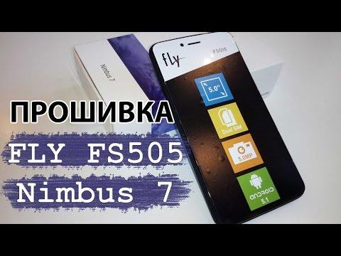 Прошивка FLY FS505  nimbus 7