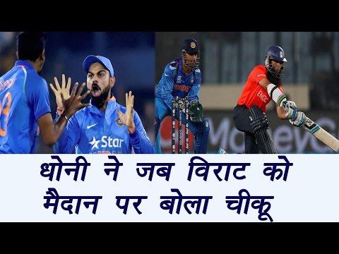 MS Dhoni calls Virat Kohli chiku during match |...