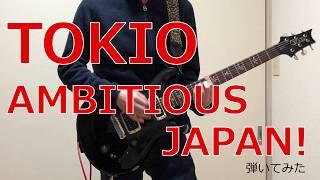 【茂】AMBITIOUS JAPAN!ギター弾いてみた【TOKIO】
