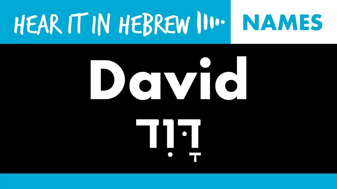How to pronounce David in Hebrew  Names