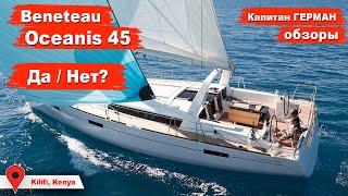 Beneteau Oceanis 45 обзор. Плюсы и минусы яхты за 5 лет эксплуатации | Кругосветка Капитан ГЕРМАН