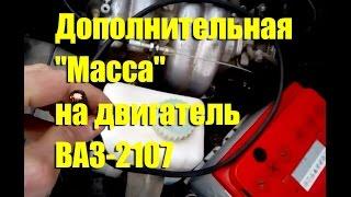 """Дополнительная """"масса"""" на двигатель ВАЗ-2107"""