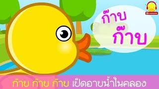 เพลงเป็ด 🎼 ร้องเพลงเด็กคาราโอเกะ เป็ด ช้าง ลิง แมงมุม 🎧 เพลงเด็กอนุบาลในตำนาน indysong kids