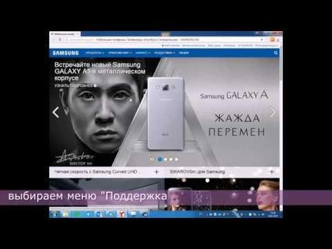 Резервное копирование данных с помощью программы Samsung Kies