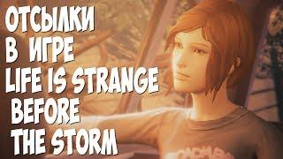 Скачать ОТСЫЛКИ и ПАСХАЛКИ Life Is Strange Before The Storm эпизод 1