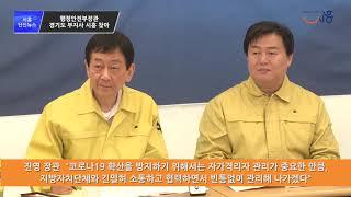 [시흥단신뉴스]행정안전부장관, 경기도 부지사 시흥 찾아