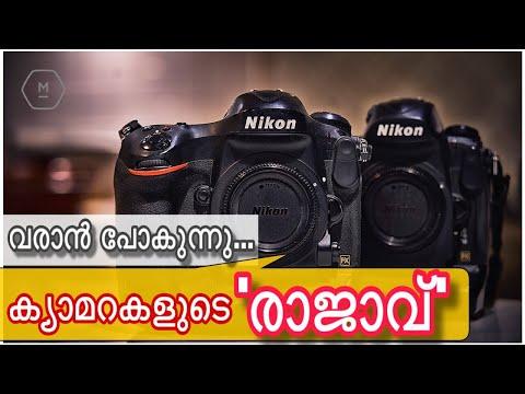 വീണ്ടും ചരിത്രം കുറിക്കാനായി |Nikon D6 Camera Review 2019|Malayalam #Nikon D6 #Kaliyugam tech