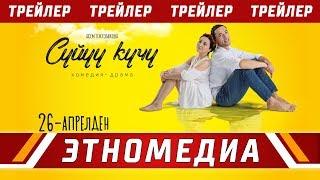 СҮЙҮҮ КҮЧҮ | Трейлер - 2018 | Режиссер - Асема Токтобекова